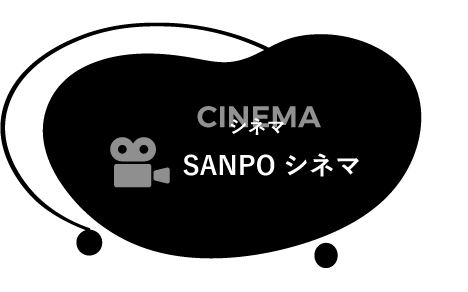 SANPOシネマ