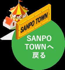 SANPOタウンに戻る